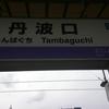 3.16 ダイヤ改正前のJR西日本丹波口駅にて