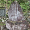 万葉歌碑を訪ねて(その769)―吉野町千股 葛上白石神社―万葉集 巻一 七五