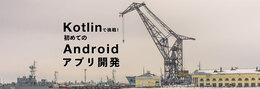 正式採用の「Kotlin」で挑戦! 初めてのAndroidアプリ開発 〜ストップウォッチを作ってみよう〜