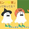 秋の入会金「0」キャンペーン実施中です!