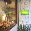 大阪市西区の素敵なパン屋さん ラ・フルネ