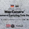 【限定100個】マップカメラと横濱帆布鞄がコラボした「カメラキャリングトートバック」に第二弾が登場!
