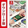 任天堂Switch  世界のアソビ大全51 どんな遊びができるの? オンラインでは何ができるの?