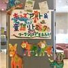 キッズアート&童謡リトミック 開幕!