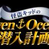 【ネタバレ】リアル脱出ゲームx名探偵コナン「Seven Oceans潜入計画」の回答・解説