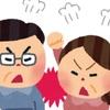 周囲から反対される結婚は運命の人なのか?