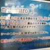 指示に従い、箱を開けろ『[norishiro]』の感想