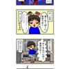 【育児漫画】U.S.A進化論