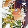 【漫画感想】「甘木唯子のツノと愛」
