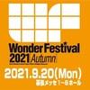 【ワンフェス】悲報「ワンダーフェスティバル2021[秋]」は中止に【ワンダーフェスティバル2021秋】