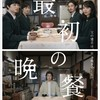 映画部活動報告「最初の晩餐」