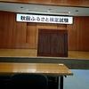 秋田ふるさと検定を受験しました