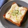 【とろとろで幸せ〜♪】一人分のホワイトソースはレンジで超簡単!『グラタントースト』の作り方