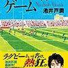 大泉洋主演ドラマ「ノーサイド・ゲーム」の第三話を見て、千葉ジェッツのことを思い出す。