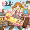 東海道五十三次のゲームのサウンドトラックの中で  どのCDが最もレアなのか?
