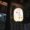 グランドプリンスホテル新高輪 桜祭り