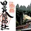 中之嶽神社 拝殿までの階段を見上げる 情けないことに尻込みする