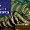 【初見動画】PS4【アーケードアーカイブス 魔魁伝説】を遊んでみての評価と感想!【PS5でプレイ】