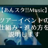 計算 ダイヤ あんスタ music