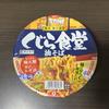 【東小金井の名店】くじら食堂の油そばがカップ麺になって登場!!さっそく購入してみた♪
