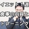 【ダイエット③】食事の内容とトレーニング【1週目】