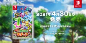 【Newポケモンスナップ】予約特典一覧!発売日は4月30日