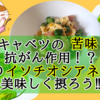 芽キャベツの苦みに抗がん作用!?注目のイソチオシアネートを美味しく摂ろう!!