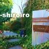 【お洒落カフェ】cafe-shiroiro(カフェシロイロ)に行ってきた!【明和町】