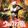 ウルトラマン80 33話「少年が作ってしまった怪獣」 〜阿井文瓶、最後の脚本!