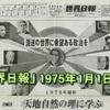 【トンデモ】高橋史朗の純潔