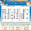 『歌舞伎座百三十年 十二月大歌舞伎』歌舞伎座