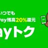 LINE Payの「Payトク」で6月から最大20%還元。LINE Payカードは対象外。