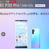 日本版「HUAWEI P30」シリーズ発売に暗雲…。
