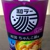 サンヨー食品の「和ラー 両国ちゃんこ鍋風」を食べました!《フィラ〜食品シリーズ #32》