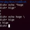 reddish-shell v0.8.0 開発進捗 / 複数行サポート,バグ修正,コマンド補完,コマンド置換,while/until文の追加