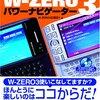 【はてなダイヤリー終了記念・モバイル青春記】第五回・はてなダイヤリーのモバイルユーザーとW-ZERO3書籍を出すことを決意