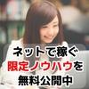 公開後30分でウェブサイトを上位表示?石田塾のネットで稼ぐノウハウが期間限定公開中です
