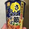 東洋水産 四季物語 マルちゃん 秋限定の さば節中華そば 食べてみました