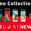 ドコモが、2017年夏モデルを発表。「Xperia XZ Premium」「Galaxy S8/S8+」「AQUOS R」など8機種が登場