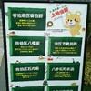 トヨタホームの広島の土地情報の中のねこちゃんを探せ!