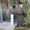 【長野・軽井沢】北欧、デンマーク家具も楽しめるお店!軽井沢での朝食はここに決まり! haluta