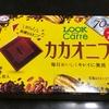 カカオニブってなに?チョコレートとなにが違うの?
