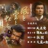 風と雲と虹と 第49回大進発「新皇を名乗るとはうまい手だ」と田原藤太