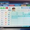 63.巨人 松本哲也(2009) (パワプロ2018)