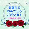 10月30日お誕生日おめでとうございます!
