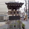 旧水戸街道散歩(2)