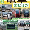 最新の人気特急も含めてもっと鉄道に詳しくなれる1冊