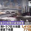 【悲報】土木学会が南海トラフ巨大地震が1410兆円・首都直下地震が778兆円に上る恐れがあると公表!このままでは日本はアジアの『最貧国』の1つになりかねないと指摘!!