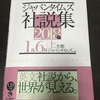 よへい、Japan Timesの社説集を読む。