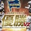 [埼玉西武ライオンズ]最大8.5ゲーム差をひっくり返しての奇跡の逆転優勝!